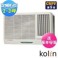 Kolin歌林冷氣 2-4坪 5級節能不滴水右吹窗型冷氣KD-232R06