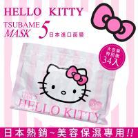 TSUBAME MASK 5 日本 HELLO KITTY 面膜 大包裝34入