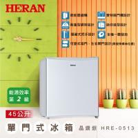 【開學瘋狂價】HERAN禾聯 45公升單門小冰箱HRE-0513買再送基本安裝