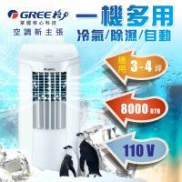 GREE格力 移動式冷氣空調 3-4坪適用 一機多用 GPC08AK