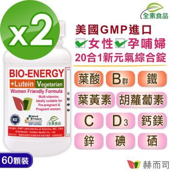 【赫而司】美國GMP製造進口新元氣錠全素食綜合維他命(60顆*2罐)-女性孕哺婦女適用(含葉黃素葉酸鐵B群)