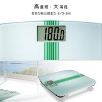 歐瑟若 大秤面數位體重計 BYG-209