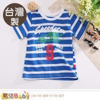 魔法Baby 男童裝 台灣製男童夏季純棉短袖T恤~k50829