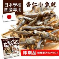 即期品 Fujisawa日本學校團膳專用杏仁小魚乾7g x80包 (效期至2020/05/24)