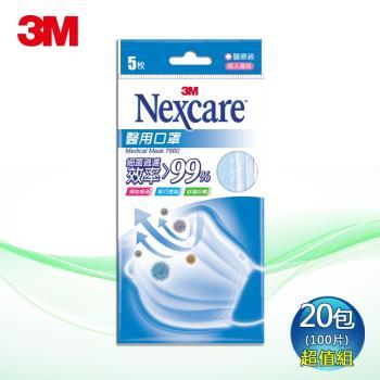 3M Nexcare成人醫用口罩-粉藍(5片X20包)