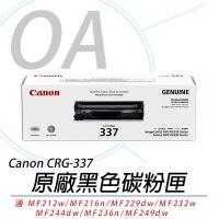 Canon 佳能 Cartridge 337 / CRG337 原廠碳粉匣 黑色 原廠公司貨