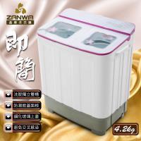 ZANWA晶華4.2KG節能雙槽洗衣機ZW-288S