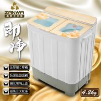 ZANWA晶華4.2KG節能雙槽洗衣機 ZW-268S