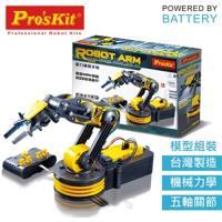 台灣製造Proskit科學玩具 線控機械動力多軸機器手臂夾爪GE-535N(含LED探照燈)