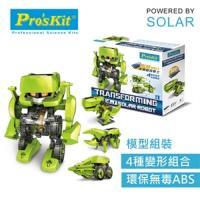 台灣製造Proskit科學玩具 4合1太陽能四戰士GE-617(機器戰將/暴龍/鑽地車/獨角仙)
