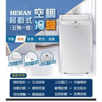 HERAN禾聯移動式冷暖氣HPA-3EDH(3.5-5.5坪)
