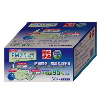 康乃馨PM2.5 Z摺口罩東森聯名款回購組