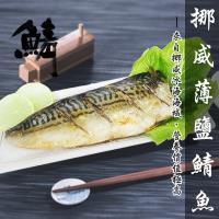 [老爸ㄟ廚房] 肥美挪威鯖魚10片組 (200-220g±10%/片)