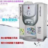 晶工牌光控智慧冰溫熱全自動開飲機 JD-6716