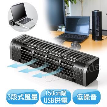 【ELECOM】日本散熱達人直立式橫式多功能三段式USB散熱涼快風扇 桌上風扇(筆電 平板 手機通用)