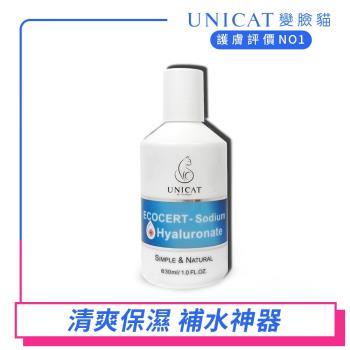 UNICAT變臉貓 韓國水光 玻尿酸原液 30ml