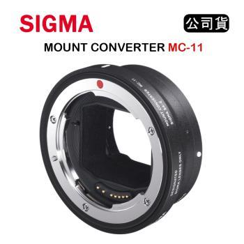 SIGMA MOUNT CONVERTER MC-11 轉接環 E-mount (公司貨)