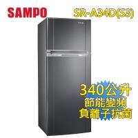 SAMPO聲寶340公升一級能效變頻雙門冰箱(不鏽鋼色)SR-A34D(S3)