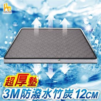 ASSARI-3M防潑水3D冬夏兩用12cm日式床墊-單人3尺