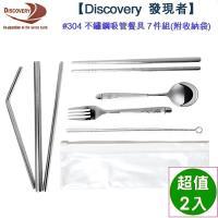 Discovery 發現者 #304不鏽鋼吸管餐具7件組(附收納袋)-2入組