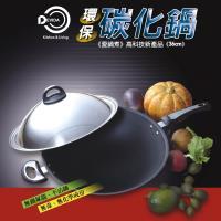 金德恩 台灣製造 無塗層碳化大炒鍋36cm單耳附握柄(附鍋蓋)