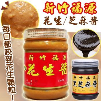 新竹福源花生醬/黑芝麻醬360gx6瓶