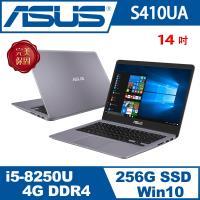 ASUS華碩 VivoBook S410UA 14吋FHD窄邊框i5效能筆電 金屬灰