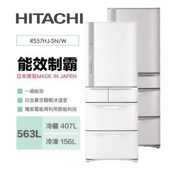 登記送LINE POINTS 2000★HITACHI日立日本製一級能效 563公升五門變頻冰箱 RS57HJ 星燦不銹鋼 (SN)/ 星燦白(W)