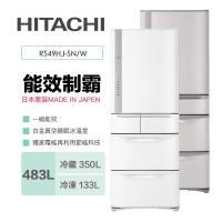 【限量登記送14吋DC扇+雙人餐券】HITACHI 日立 R-S49HJ 日本製 一級能效 483公升五門變頻冰箱 RS49HJ 星燦不銹鋼(SH) / 星燦白W)