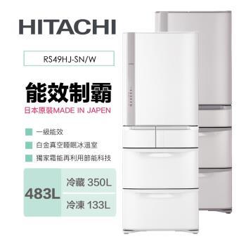 登記送1500+1212東森幣+搶西堤券★HITACHI 日立日本製483公升一級能效五門變頻冰箱  R-S49HJ / RS49HJ