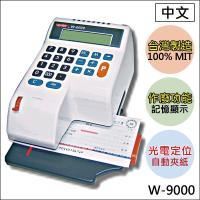 VERTEX 世尚 W-9000 中文/國字 大型液晶顯示視窗光電定位支票機