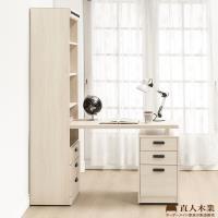 日本直人木業-COCO簡約60CM三抽書櫃加調整書桌