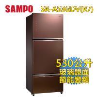 聲寶SAMPO 530公升玻璃三門變頻冰箱(琉璃棕)SR-A53GDV(R7)