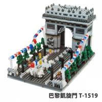 【Tico微型積木】巴黎凱旋門 T-1519