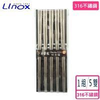 Linox 天堂鳥不鏽鋼#316砂光筷 5雙
