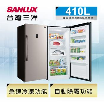 SANLUX台灣三洋 410公升單門無霜直立式冷凍櫃 SCR-410A