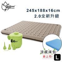 Outdoorbase 歡樂時光充氣床墊 2.0 (原廠幫浦顏色隨機含涼感床包)