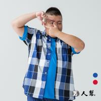 男人幫-加大碼嚴選質感格紋短袖襯衫