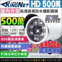 【KINGNET】HD 高清500萬 6顆K1燈戶外槍型監視器攝影機 5MP