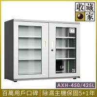 收藏家左右門大型電子防潮箱AXH-450