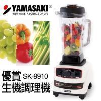 YAMASAKI 山崎優賞生機調理機 SK-9910