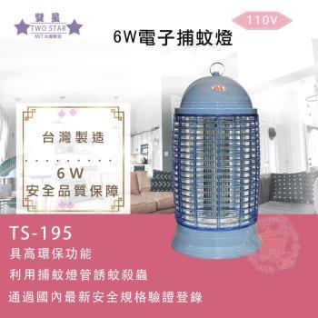 雙星  6W捕蚊燈 TS-193