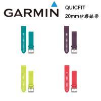 GARMIN QUICKFIT 20mm 矽膠錶帶