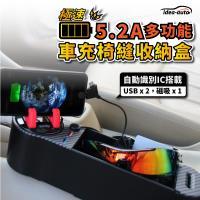 日本 idea-auto 5.2A多功能車充椅縫收納盒+炫彩360度旋轉手機架(顏色隨機出貨)