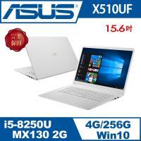 ASUS華碩 VivoBook15  X510UF 15吋獨顯效能筆電 天使白 (X510UF-0153G8250U)