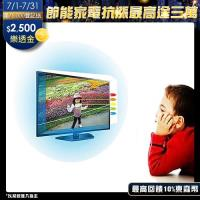 43吋[護視長]抗藍光液晶螢幕 電視護目鏡    Panasonic  國際牌  D款  43DS630W