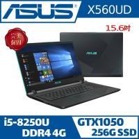 ASUS華碩 15.6吋FHD霧面窄邊效能筆電 閃電藍 i5-8250/4G/256G SSD /GTX 1050 2G/Win10 X560UD-0091B8250U