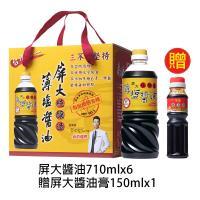 屏科大薄鹽醬油710毫升-6入(禮盒裝)