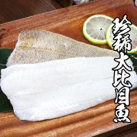 海鮮王  阿拉斯加珍稀大比目魚 *5片組(250g±10%/片)