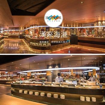 漢來海港餐廳南部平日自助下午茶餐券4張